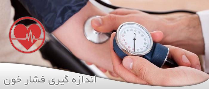 بهترین زمان اندازه گیری فشار خون