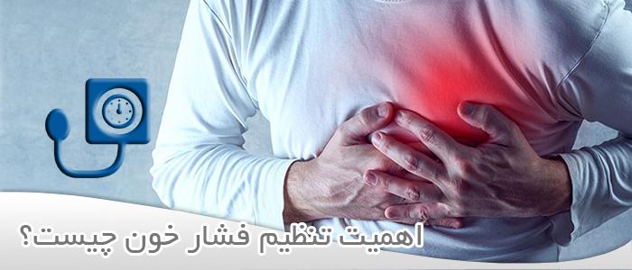اهمیت تنظیم فشار خون چیست؟