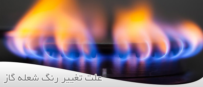 علت تغییر رنگ شعله گاز