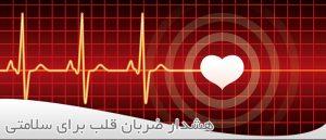 هشدار ضربان قلب برای سلامتی