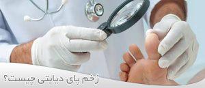 زخم پای دیابتی چیست