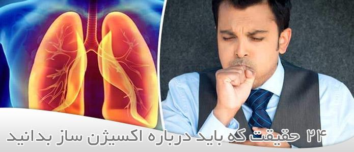 24 حقیقت که باید درباره اکسیژن ساز بدانید