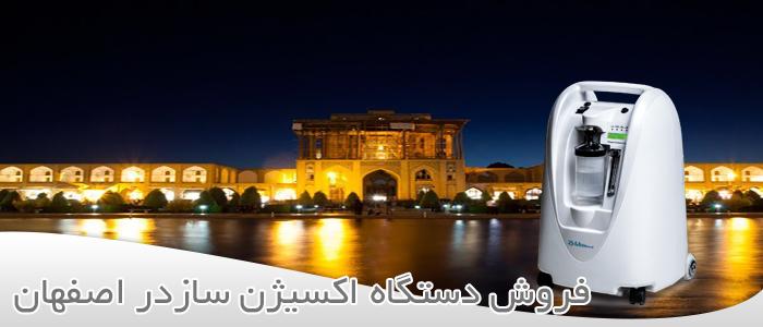 اکسیژن ساز اصفهان