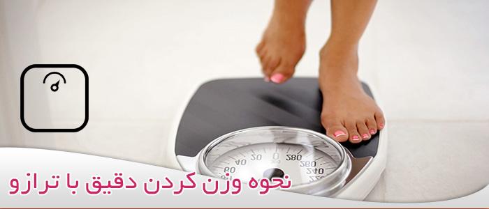 نحوه وزن کردن دقیق با ترازو