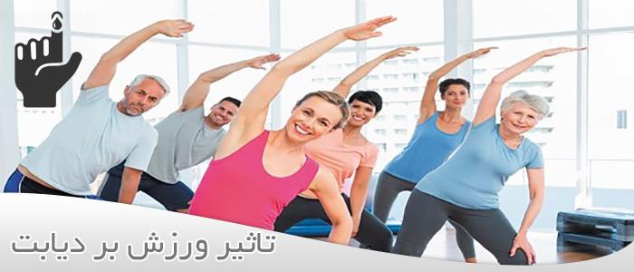 تاثیر ورزش بر دیابت