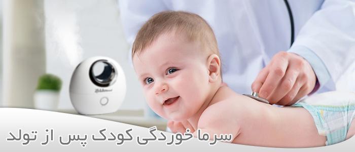 سرما خوردگی کودک پس از تولد