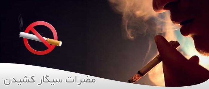 سیگار مضرات